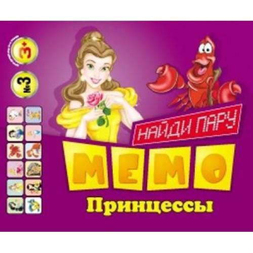 Карточки МЕМО №003 Принцессы