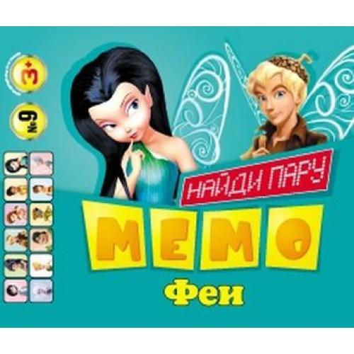 Карточки МЕМО №009 Феи