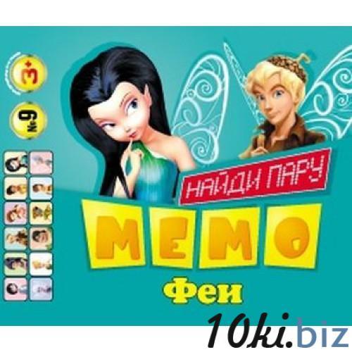 Карточки МЕМО №009 Феи купить в Кировограде - Детские настольные игры  с ценами и фото