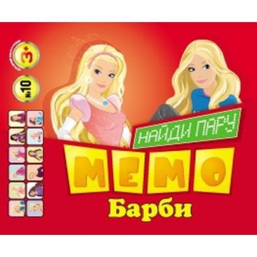 Карточки МЕМО №010 Барби