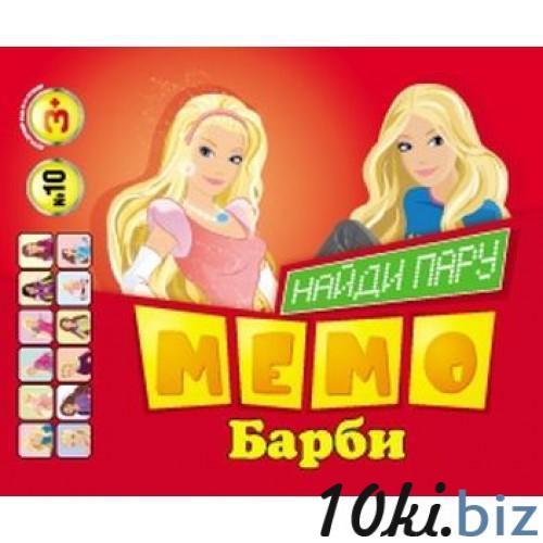 Карточки МЕМО №010 Барби купить в Кировограде - Детские настольные игры  с ценами и фото