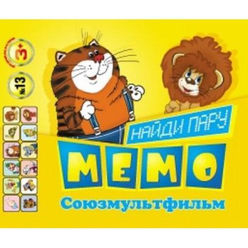 Карточки МЕМО №013 Союзмультфильм