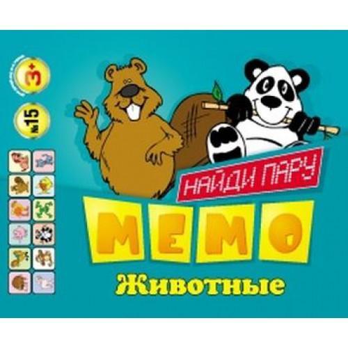 Карточки МЕМО №015 Животные