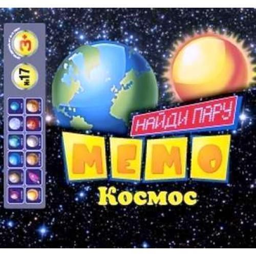 Карточки МЕМО №017 Космос