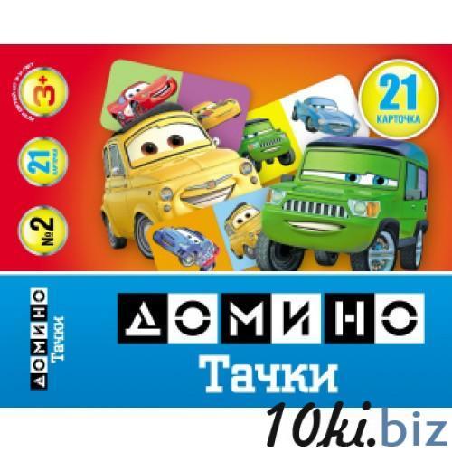 Домино 21 элемент №002 Тачки купить в Кировограде - Детские настольные игры  с ценами и фото