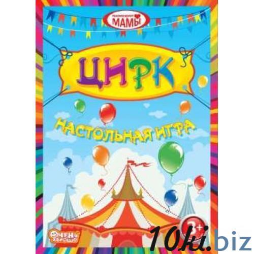 Настольная игра 003 Цирк  купить в Кировограде - Детские настольные игры  с ценами и фото