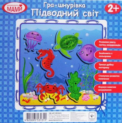 """Гра-шнурівка """"Підводний світ"""" №4"""