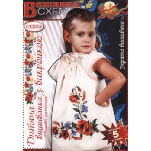 Дитяча вишиванка з викрійкою УВ-ДВВ-012013