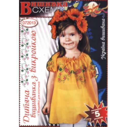 Дитяча вишиванка з викрійкою УВ-ДВВ-072013