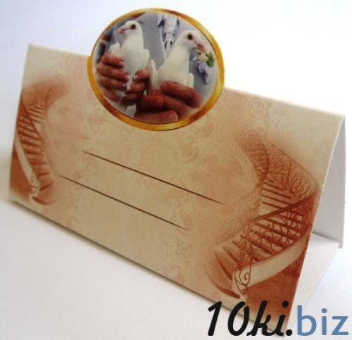 Банкетка (рассадочная карточка) свадебная в ассортименте купить в Кировограде - Свадебные приглашения и рассадочные карточки с ценами и фото