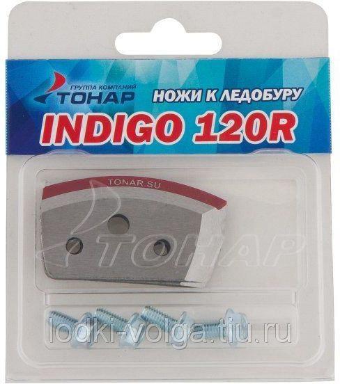 Ножи для ледобура INDIGO-120 (R) (уп.150 шт.)