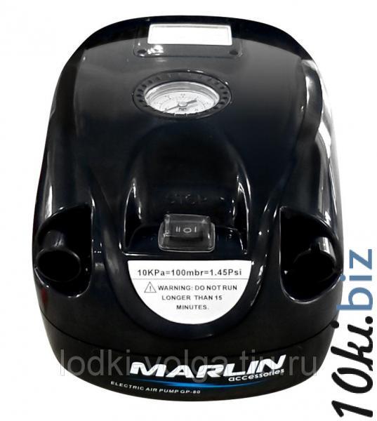 Электрический насос MARLIN GP-80S Насосы для лодок, матрасов, надувной мебели купить в ТЦ «Порт»