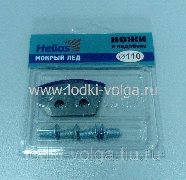 Ножи для ледобура Helios HS-110 полукруглые-мокрый лед