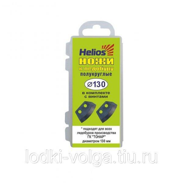 Ножи для ледобура Helios HS-130 полукруглые