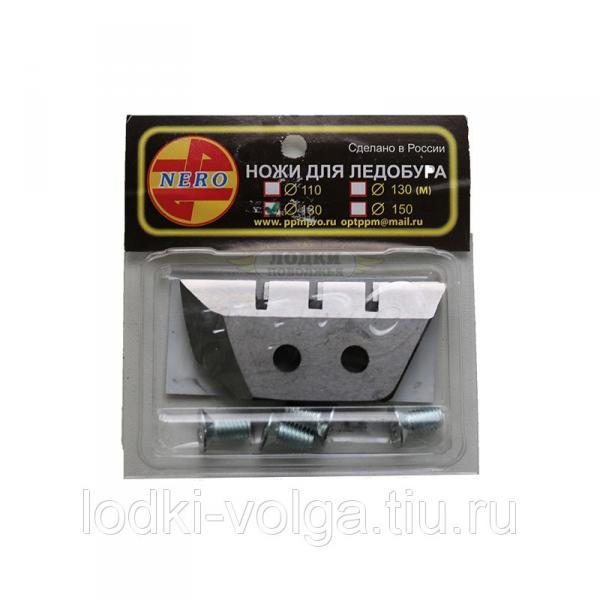 Ножи для ледобура NERO-130 (сферический/прямой/зубчатые)