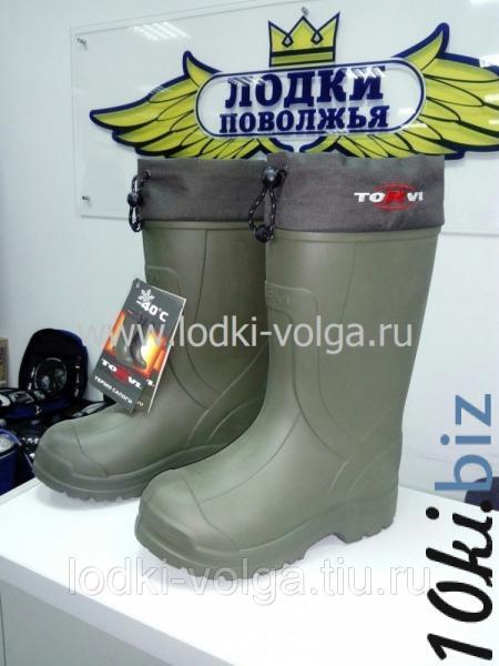 Сапоги TORVI до -40°C ЭВА, размер 42 Обувь для охоты и рыбалки в России