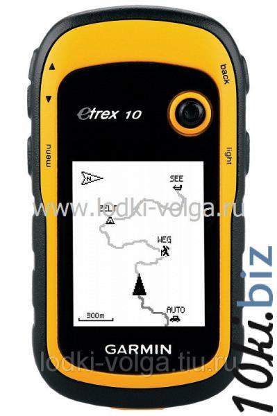 Навигатор Garmin eTrex 10 GPS, Глонасс  Russia (010-00970-01) GPS-навигаторы в России