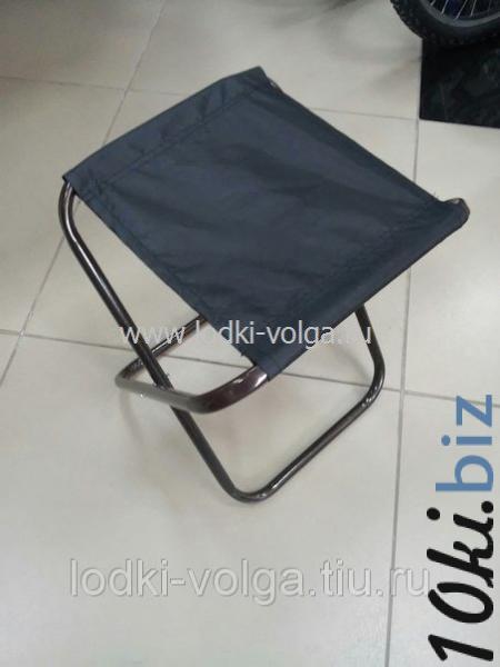 Стул малый (без спинки) (1) Стулья туристические складные, стулья садовые в России