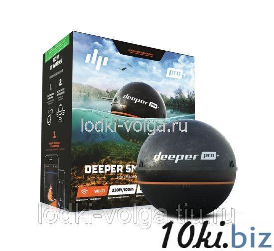 Беспроводной Эхолот Deeper Smart Sonar PRO+ GLB Эхолоты и камеры в Москве