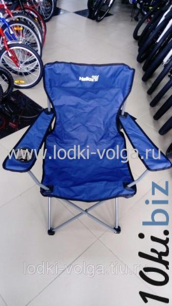 Кресло складное (Т96806Н) Helios, 100 кг Стулья туристические складные, стулья садовые в России