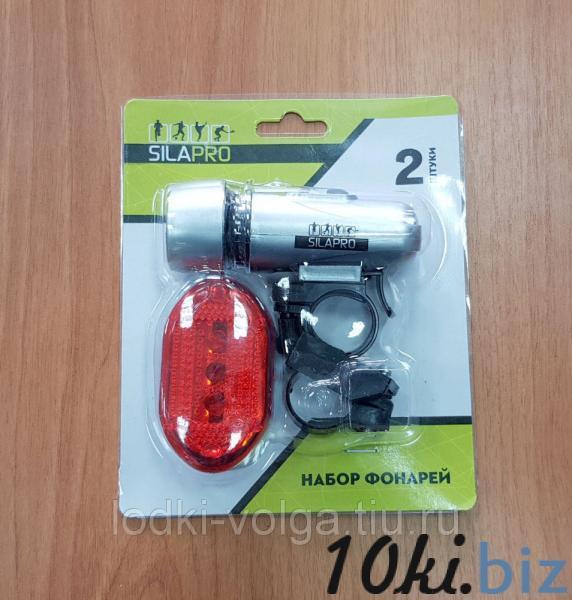 Фонарь велосипедный SILAPRO набор фонарей 2шт  (195-022) Велосипедные фонари и отражатели в России