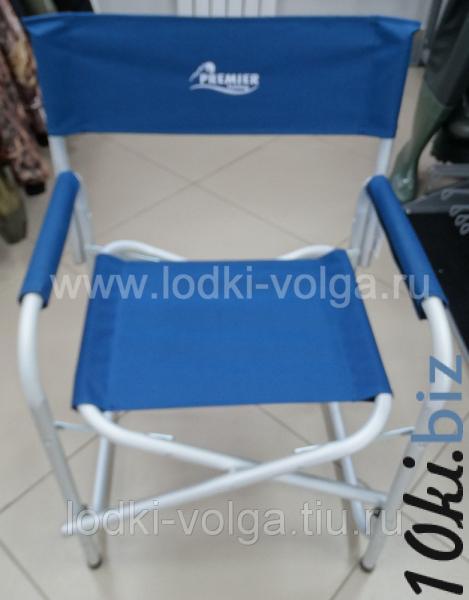 Кресло директорское, (PR-231) PREMIER Стулья туристические складные, стулья садовые в России