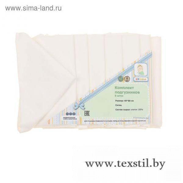 Фото Текстиль, Текстиль для новорожденных, Многоразовые подгузники Комплект подгузников (8 шт.), размер 40*80 см 38-3С(Ш)