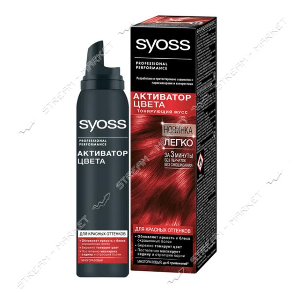 Syoss Тонирующий мусс Активатор цвета для красных оттенков 75мл