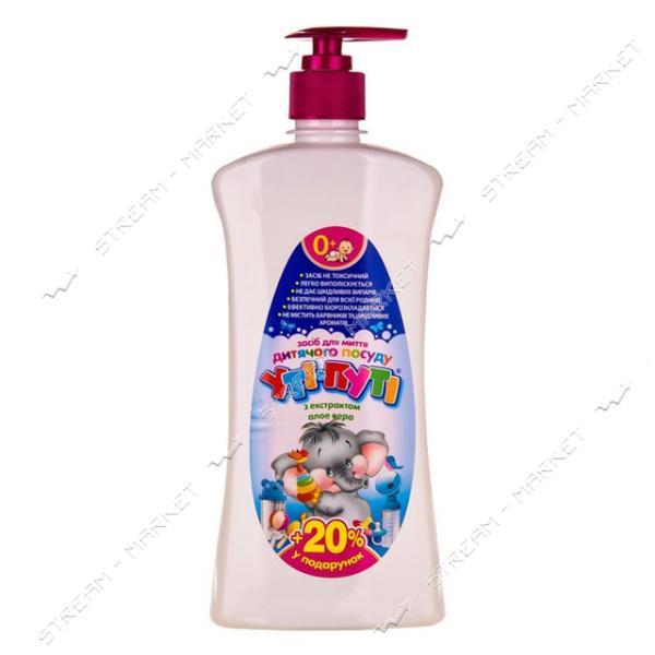 Ути-Пути средство для мытья детской посуды Алое с дозатором 600мл