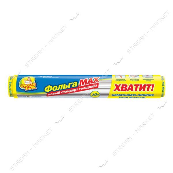 Фольга алюминиевая Фрекен Бок МАХ 20м