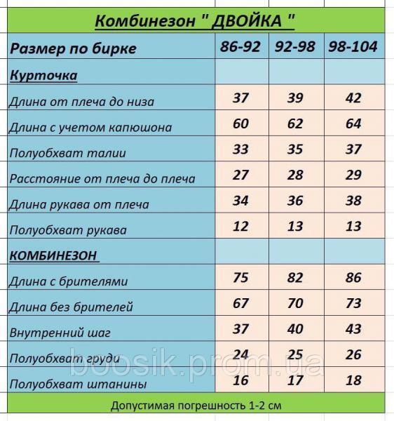 Зимний костюм р.86-104 (минни) 98-104
