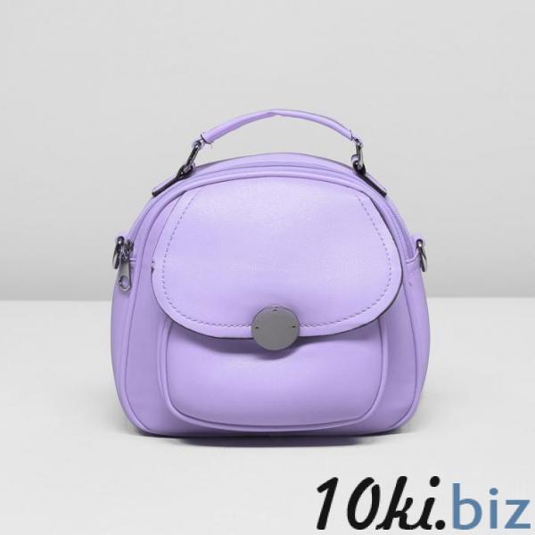 Рюкзак-сумка на молнии, 1 отдел, 2 наружных кармана, цвет сиреневый купить в Гродно - Рюкзаки городские и спортивные