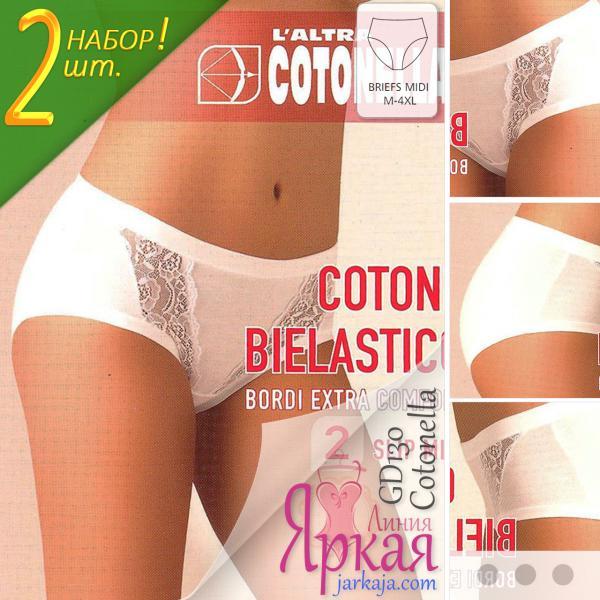 Трусики женские хлопок. Трусы слипы миди набор 2шт. Нижнее белье для женщин больших размеров Cotonella™.
