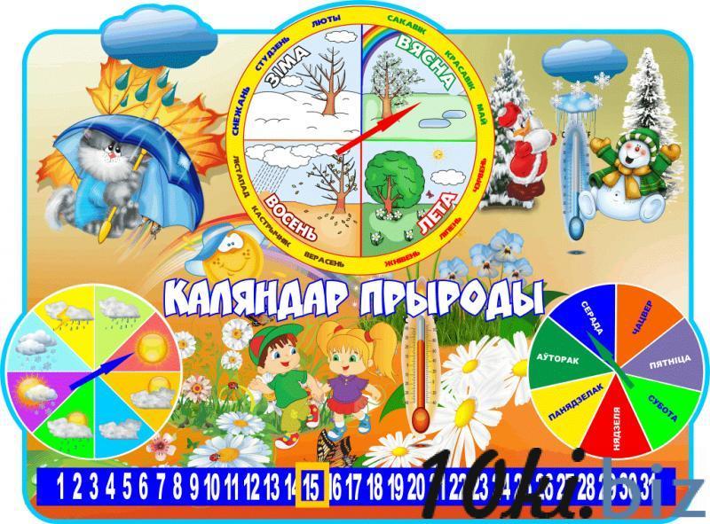 """Стэнд """"Каляндар прыроды"""" купить в Беларуси - Информационные стенды"""