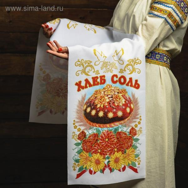 "Рушник ""Хлеб-соль"", 150х36 см"