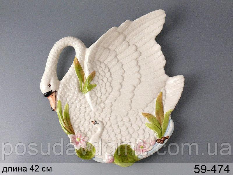 """Блюдо """"лебедь"""" 42 см, Lefard, 59-474"""