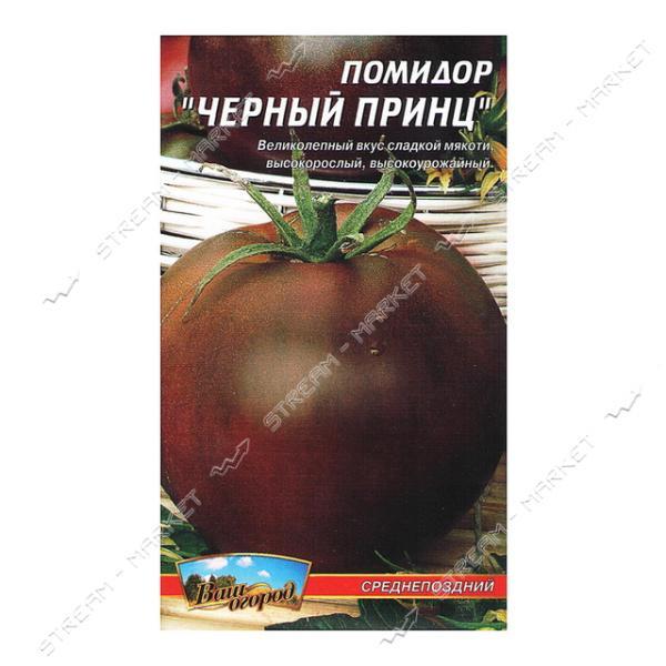 Семена помидора Черный принц 0, 1гр