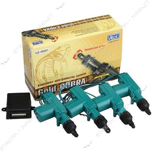 Комплект центальных замков COBRA ЦЗ-48001 Gold