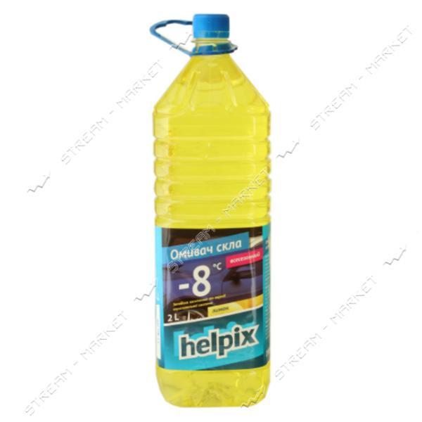 Омыватель для стекла зимний HELPIX -8 ЛИМОН 2л