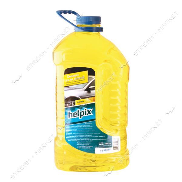 Омыватель для стекла летний HELPIX ЛИМОН 4л