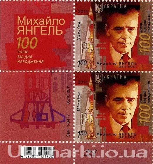 2011 № 1136 почтовые марки Космос Янгель