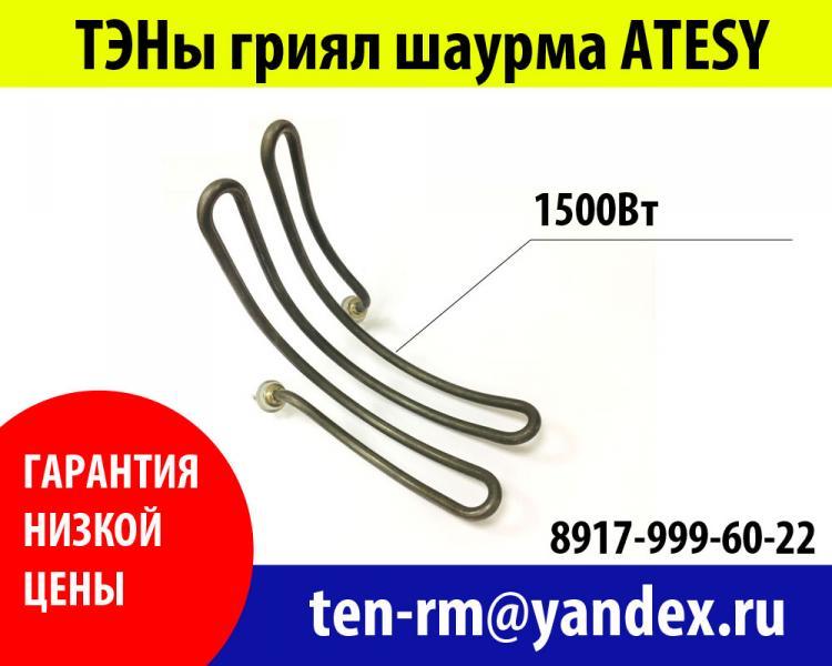 ТЭНы шаурма аппарата Атеси - 1500Вт / 220В - нерж