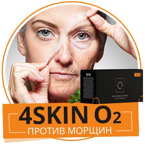 4SKIN O2 - средство от морщин