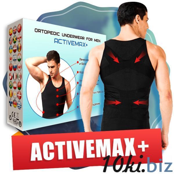 Activemax – ортопедическое белье от  остеохондроза Корректоры осанки в России