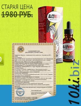 AlcoVirin - средство против алкоголизма Натуральные препараты для избавления от вредных привычек в России