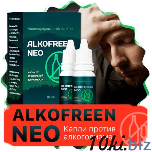 Alkofreen Neo средство от алкогольной интоксикации Натуральные препараты для избавления от вредных привычек в России