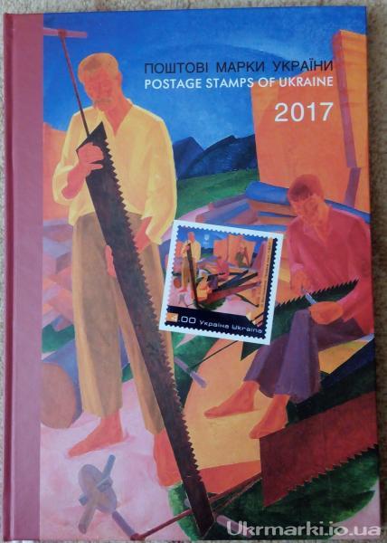 2017 год Книга почтовых марок Украины (с марками и двумя не вклеенными блоками в буклет БЗ блок 8 стандарта))