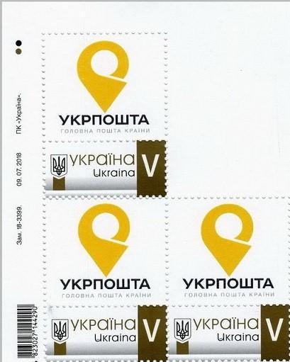 Фото Почтовые марки Украины, Почтовые марки Украины 2018 год  2018 Собственные почтовые марки П - 22 Новый Логотип Укрпочты