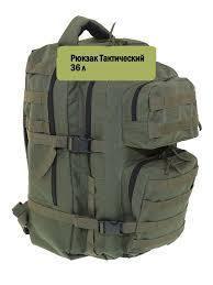 """Рюкзак """"Тактик"""" 36 литров, олива-хаки"""