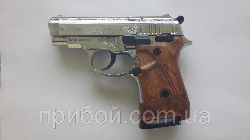 Стартовый пистолет 9мм Stalker (zoraki) 914s хром + гравировка